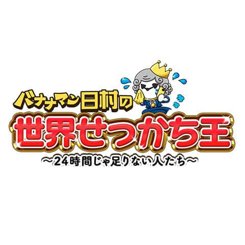 バナナマン日村の世界せっかち王のロゴ